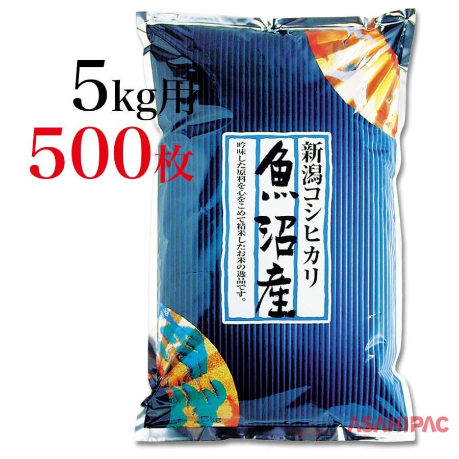 米袋 アルミ 舞扇・新潟魚沼産コシヒカリ 5kg用×500枚