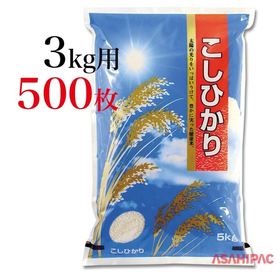 米袋 ラミ 太陽と稲穂・こしひかり 3kg用×500枚