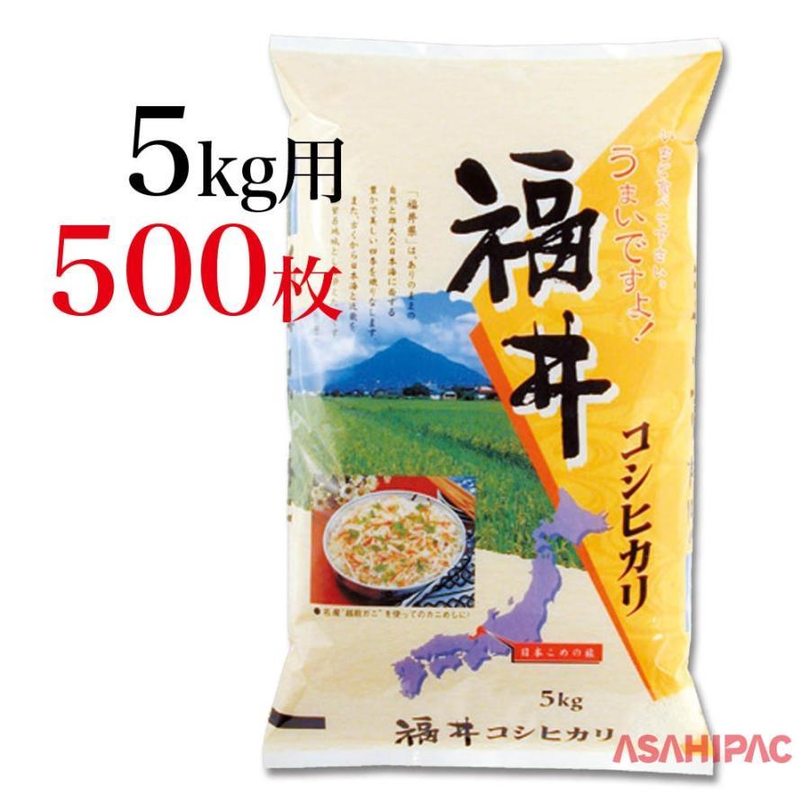 米袋 ラミ 日本こめの旅・福井こしひかり 5kg用×500枚