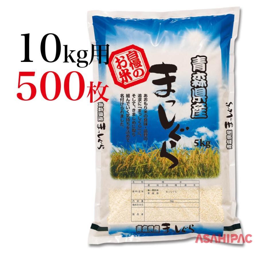 米袋 ラミ 青空の輝き・青森県産まっしぐら 10kg用×500枚