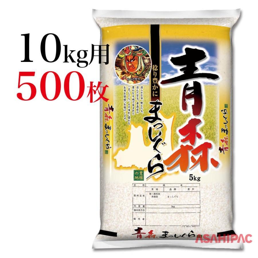 米袋 ポリ 豊穣の地・青森まっしぐら 10kg用×500枚
