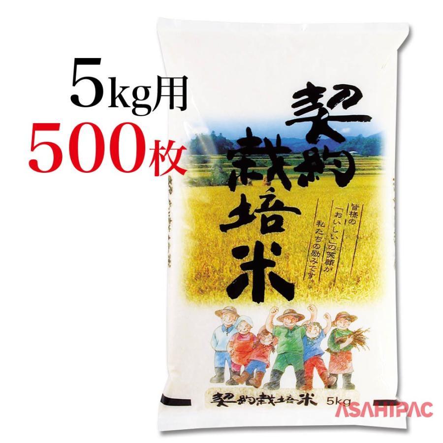 米袋 ラミ 笑顔万歳 契約栽培米 5kg用×500枚