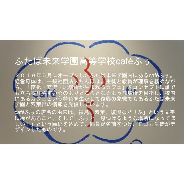 福島県立ふたば未来学園高等学校 詰め合わせスイーツセット|asahiyamen|05