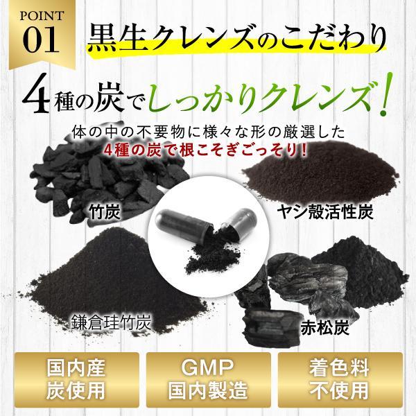 黒生、クレンズ、炭、腸内洗浄、国内産、GMP国内生産、着色料、不使用、炭の力、サプリ、サプリメント