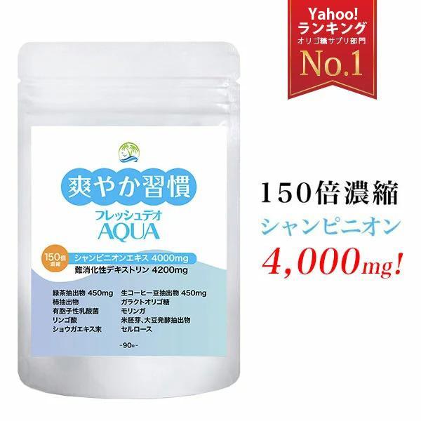 爽やか臭慣 シャンピニオン サプリメント 150倍濃縮 シャンピニオン  3300mg 配合 90粒 30日分 臭い|asahiyanet