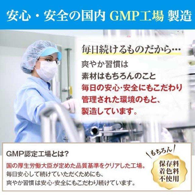 GMP国内製造、口コミ、サプリ、サプリメント、レビュー、好評、好評価、高評価、絶賛