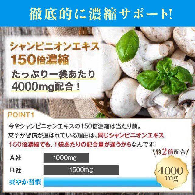 爽やか臭慣 シャンピニオン サプリメント 150倍濃縮 シャンピニオン  3300mg 配合 90粒 30日分 臭い|asahiyanet|03