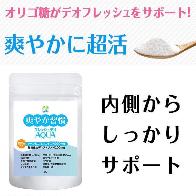 爽やか臭慣 シャンピニオン サプリメント 150倍濃縮 シャンピニオン  3300mg 配合 90粒 30日分 臭い|asahiyanet|06