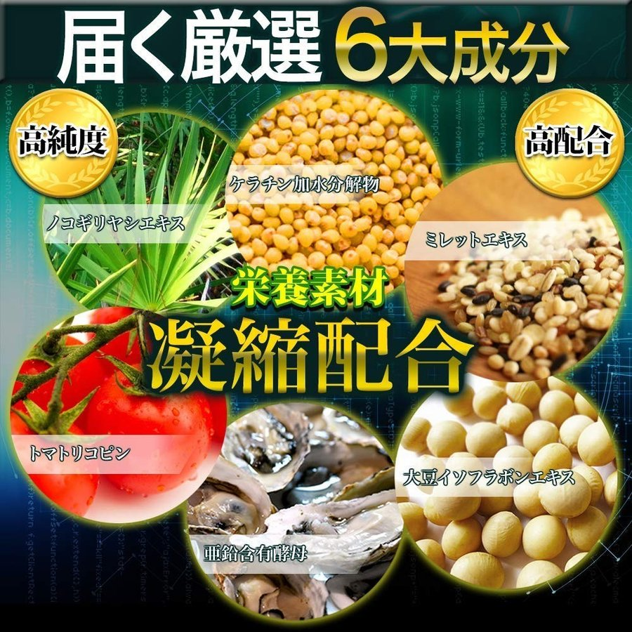 ケラチン,高配合,ケラチンタンパク質,貴重な有効成分,たっぷり配合