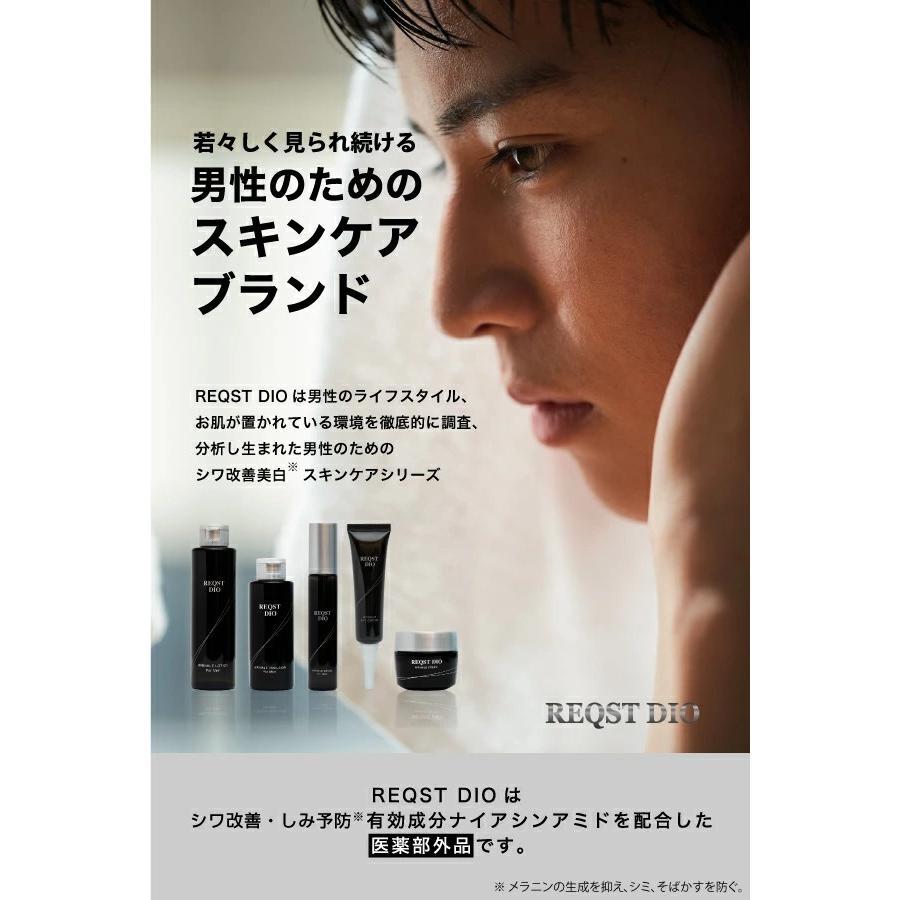 REQST DIO 美容液 メンズ エイジングケア シワ改善 シミ くすみ 予防 ハリ 保湿 ナイアシンアミド配合 48g【医薬部外品】|asahiyanet|15