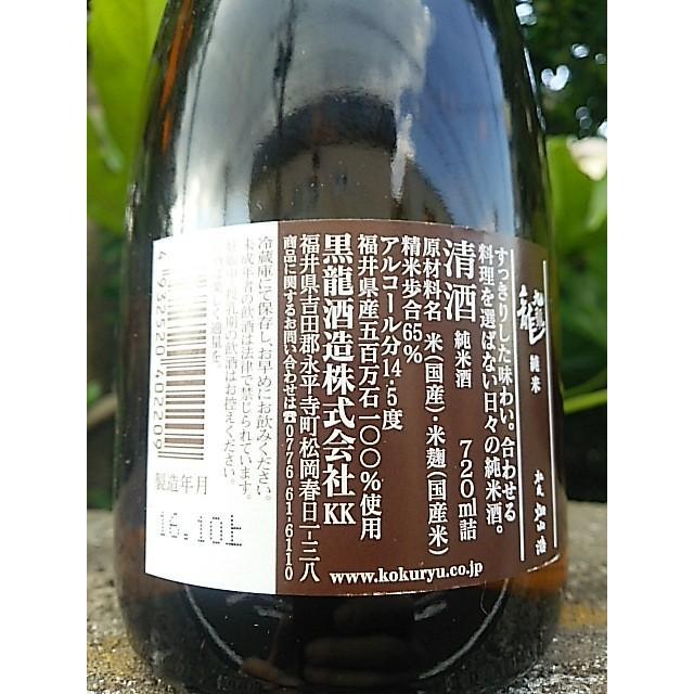 九頭龍(黒龍)くずりゅう純米720ml 日本酒 黒龍酒造 福井県|asahiyasaketen|03