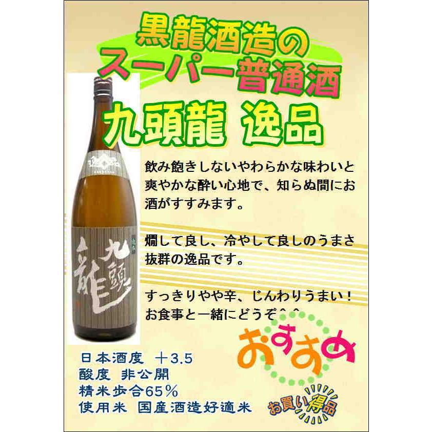 日本酒 黒龍酒造 九頭龍 逸品 1800ml 福井県|asahiyasaketen