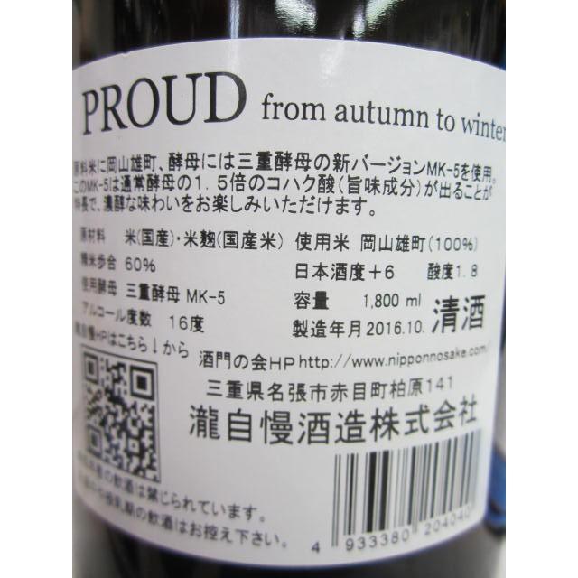 日本酒 瀧自慢(たきじまん)PROUD純米酒from autumn to winter1.8L(三重県 瀧自慢酒造) asahiyasaketen 04