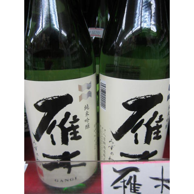 雁木(がんぎ)純米吟醸 みずのわ  山田錦720ml(日本酒 山口県 八百新酒造)|asahiyasaketen