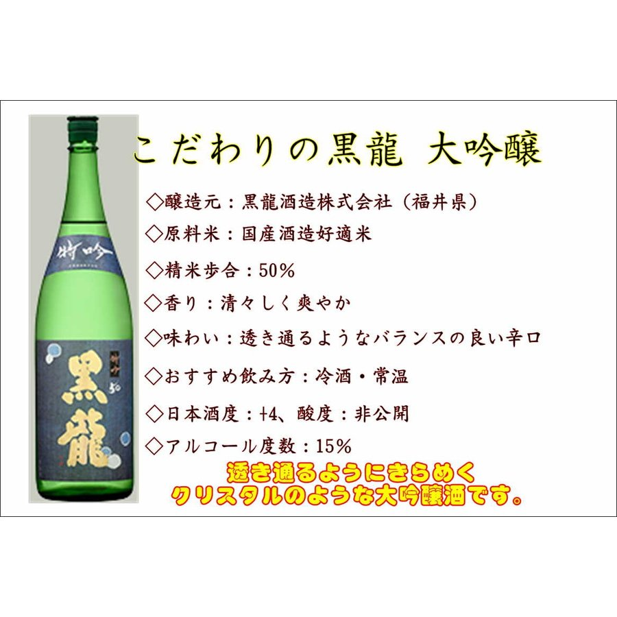 黒龍 特選吟醸 特吟 50 1800ml 日本酒 黒龍酒造 福井県 asahiyasaketen