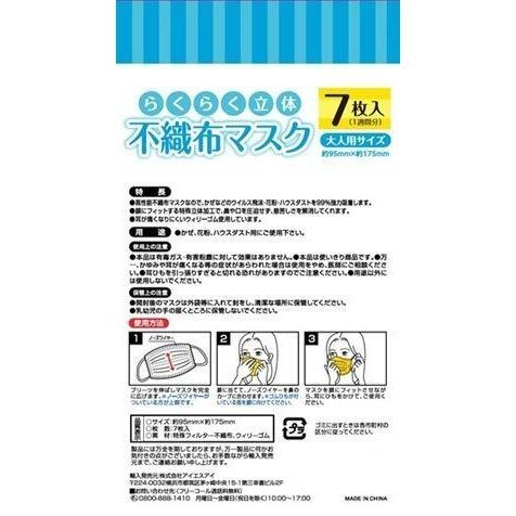 マスク 4層構造 不織布マスク 5枚入り ブリーツタイプ 立体4層構造 ふつうサイズ ポスト投函 ポイント消化 asahiyasetomonoten 02