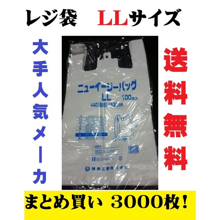 レジ袋 ニューイージーバッグLL 30袋3000枚入 ビニール袋 乳白色 ゴミ袋 スーパーの袋 使い捨て袋 大サイズ ポイント消化|asahiyasetomonoten