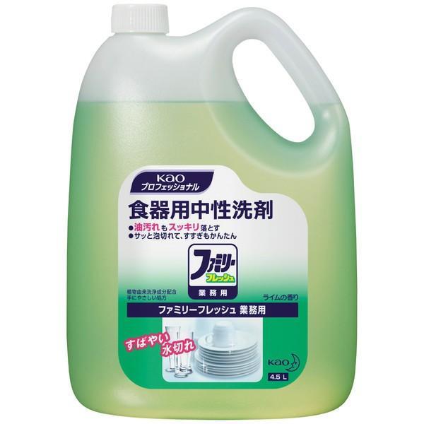 ファミリーフレッシュ4.5L 1本 花王 食器洗剤 台所洗剤 洗浄 ポイント消化 asahiyasetomonoten