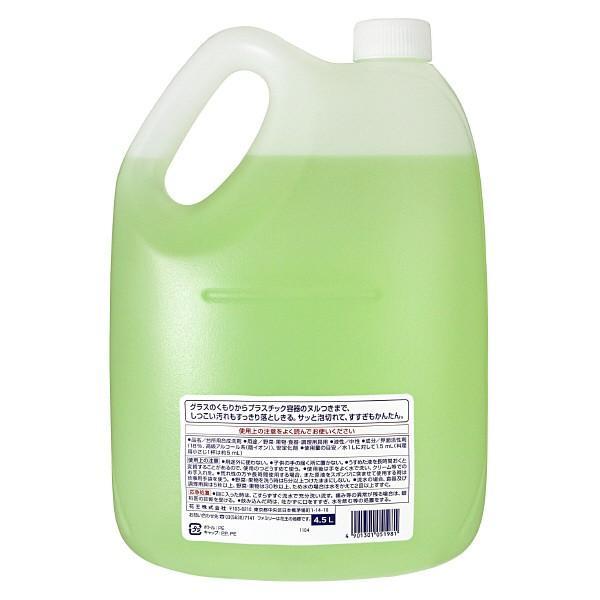 ファミリーフレッシュ4.5L 1本 花王 食器洗剤 台所洗剤 洗浄 ポイント消化 asahiyasetomonoten 02