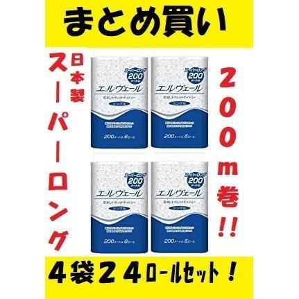 トイレットペーパー 200m×6R 4袋24ロールセット シングル スーパーロング 日本製 芯なし ポイント消化|asahiyasetomonoten