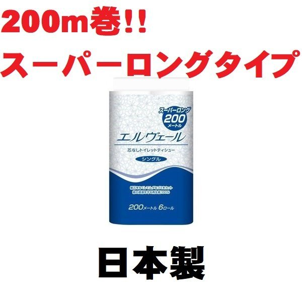 トイレットペーパー 200m×6R 4袋24ロールセット シングル スーパーロング 日本製 芯なし ポイント消化|asahiyasetomonoten|04