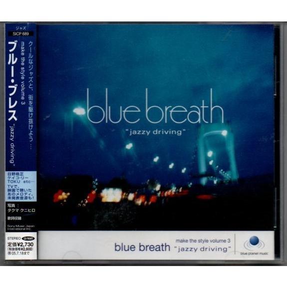 Blue breath