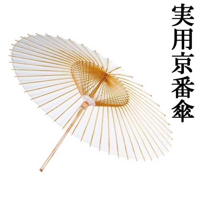 100%品質 実用 京番傘 k軋78110 番傘 踊り 舞踊 舞台 日本舞踊 新舞踊 民踊 和風 和物 演劇 稽古 本番 飾り かさ 舞踊傘 実用傘, 大阪の味本舗 0a96793c