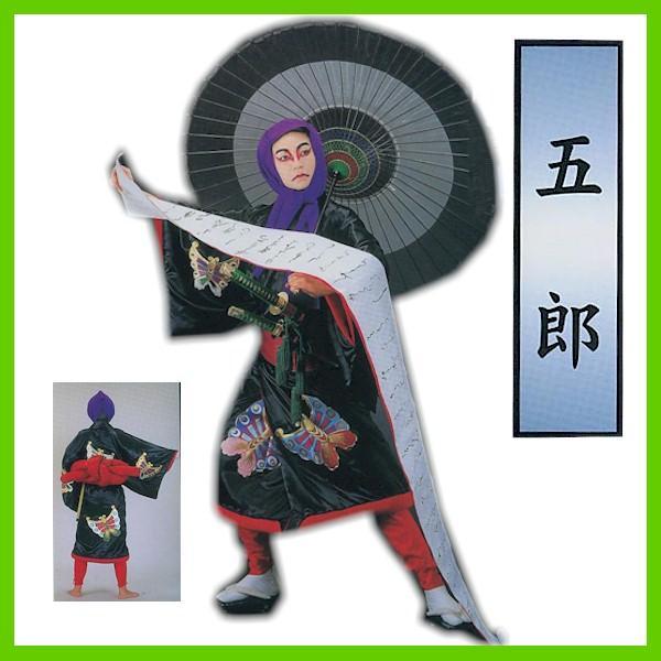 五郎 衣装 歌舞伎 踊り 衣装 舞踊 衣裳 日舞