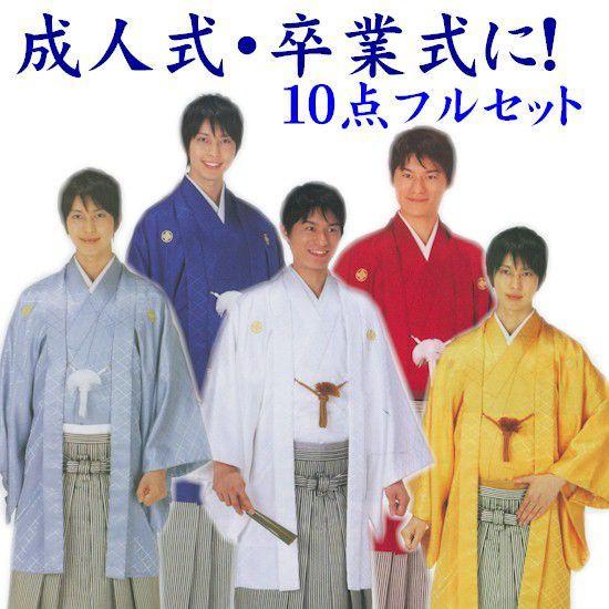 紋付 袴 10点フルセット 成人式 卒業式 男 晴着 紳士 アンサンブル 羽織 福袋|asakusa