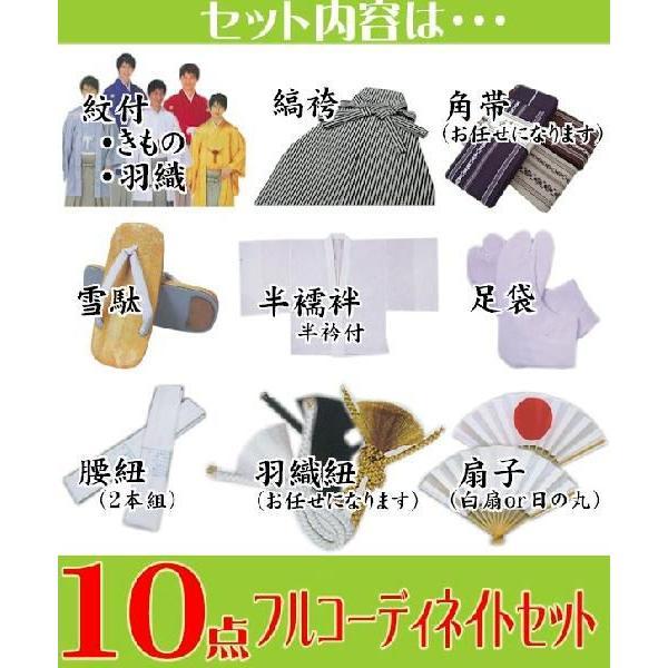紋付 袴 10点フルセット 成人式 卒業式 男 晴着 紳士 アンサンブル 羽織 福袋|asakusa|05