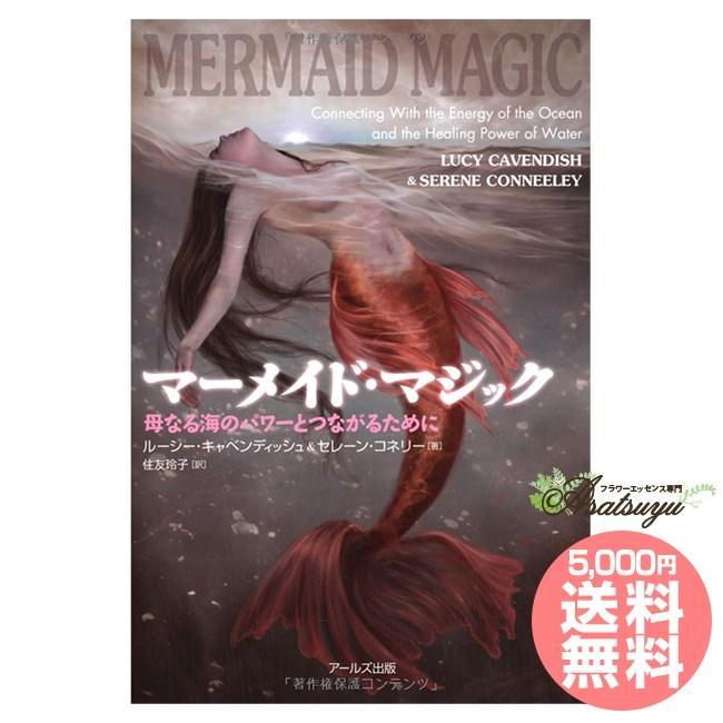 マーメイドマジック母なる海のパワーとつながるために|asatsuyu