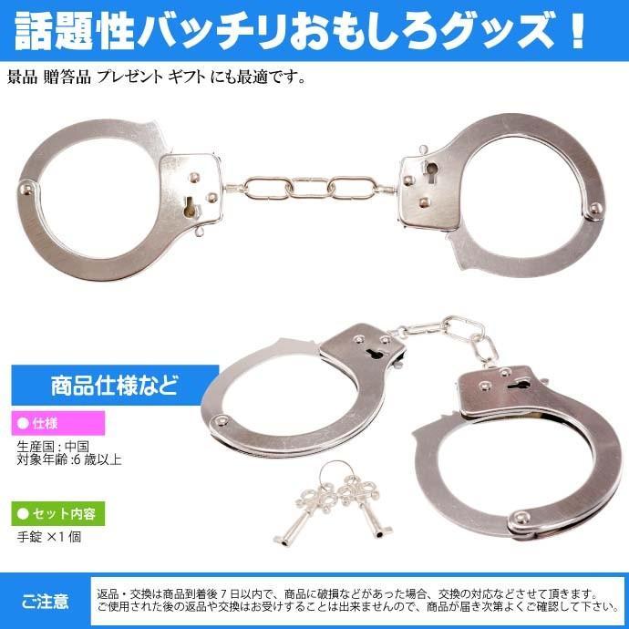 送料無料 手錠 ハンドカフ おもちゃ 警察官 逮捕ごっこ遊び 鍵付きだが ...