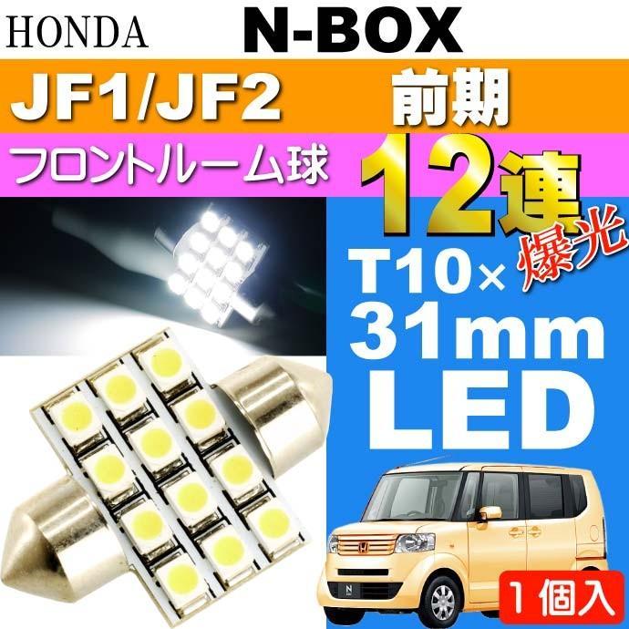 送料無料 N Box ルームランプ 12連 Led T10 31mm ホワイト 1個 Nbox H23 12 H25 11 Jf1 Jf2 前期 フロント ルーム球 As58 Nbh23fr As58 Ase 通販 Yahoo ショッピング