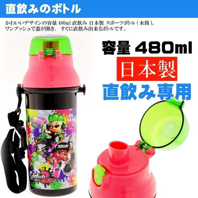 スプラトゥーン2 食洗機OK 直飲みボトル 水筒 PSB5SAN キャラクターグッズ お子様用水筒 マグボトル Sk649|ase-world|02