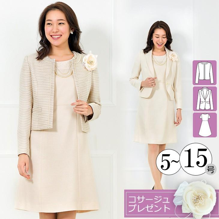 23165eac21aaf 在庫限り》 セレモニースーツ 入学式 卒業式 スーツ 服 母 卒園式 服装 ...