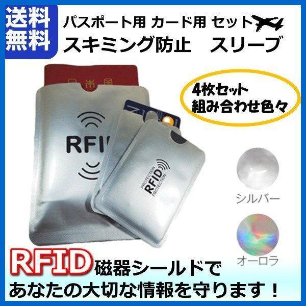スキミング防止 4枚セット パスポートケース カードケース 財布 バッグ 磁器 飛行機 空港 RFID リュック キャッシュ 通帳 ICチップ スキニング|ashcommerce