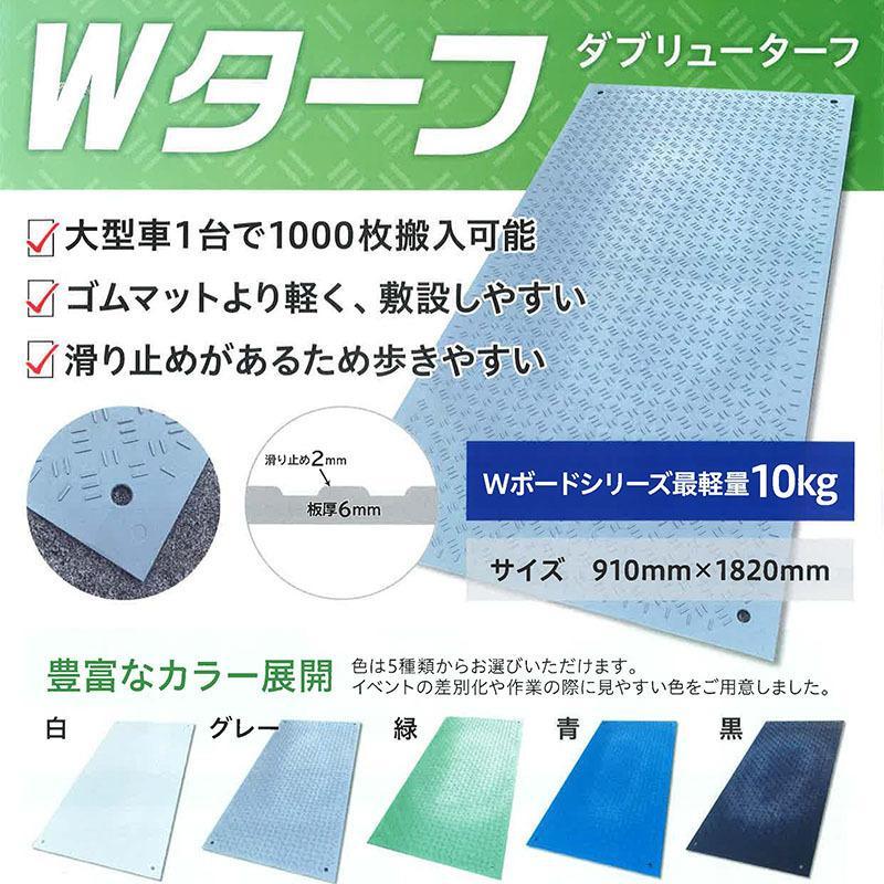 【10枚セット】イベント用樹脂製敷板Wターフ (910mm×1820mm×板厚6mm+すべり止め2mm) 10kg