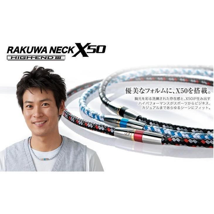 送料無料 ファイテン RAKUWAネックX50 ハイエンド|||