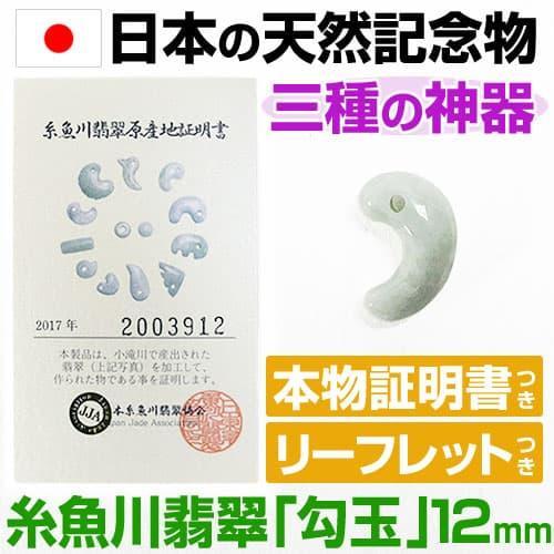 日本の天然記念物に指定された 糸魚川翡翠 勾玉 12mm 産地証明書 翡翠 本物証明書 三種の神器