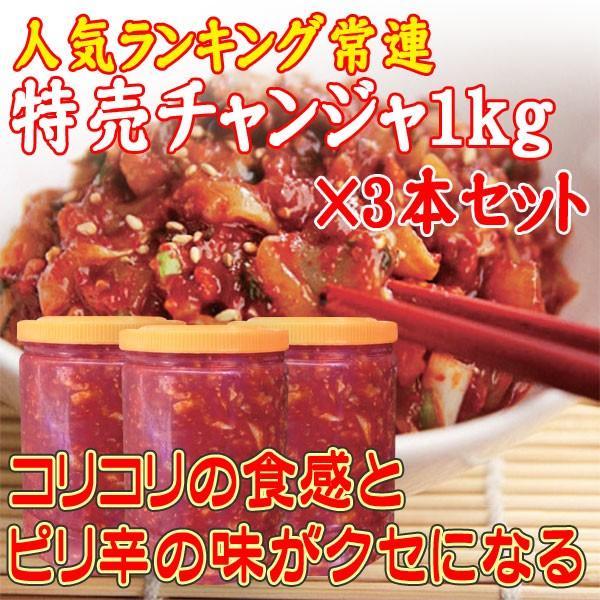 チャンジャ 市場 1kg: (冷凍) ×3本セット|asiaichiba