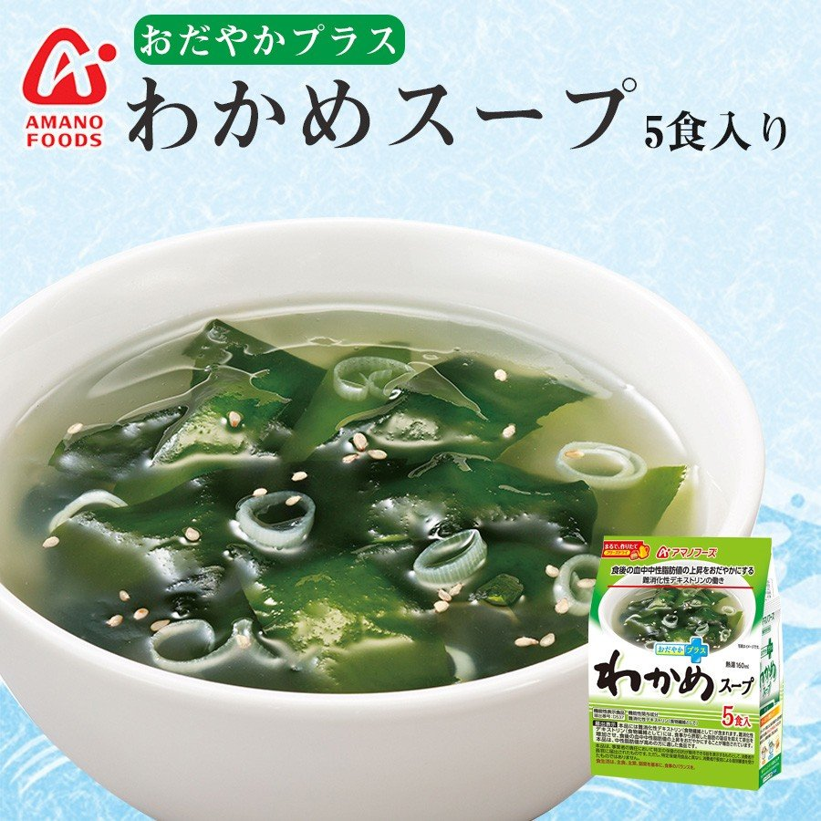 フリーズドライ おだやかプラス わかめスープ 5食入り アマノフーズ 難消化デキストリン インスタント asianlife