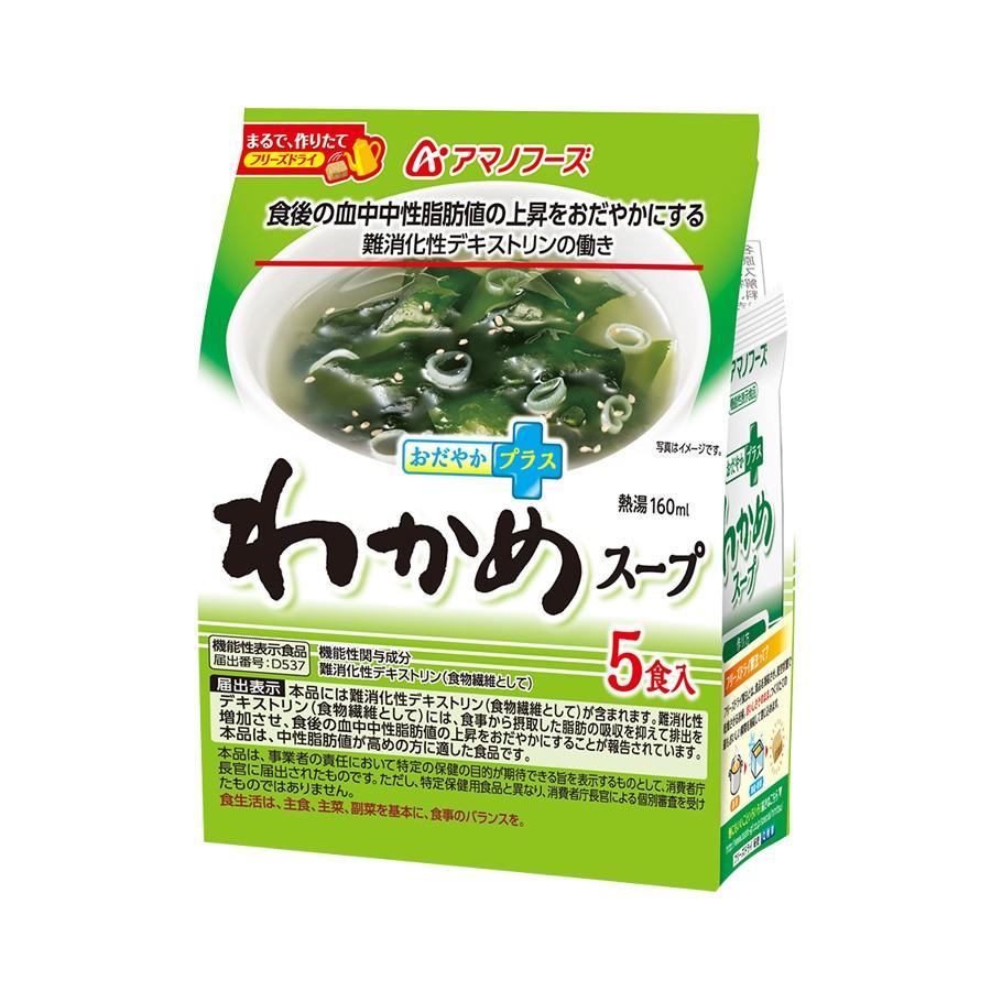 フリーズドライ おだやかプラス わかめスープ 5食入り アマノフーズ 難消化デキストリン インスタント asianlife 04