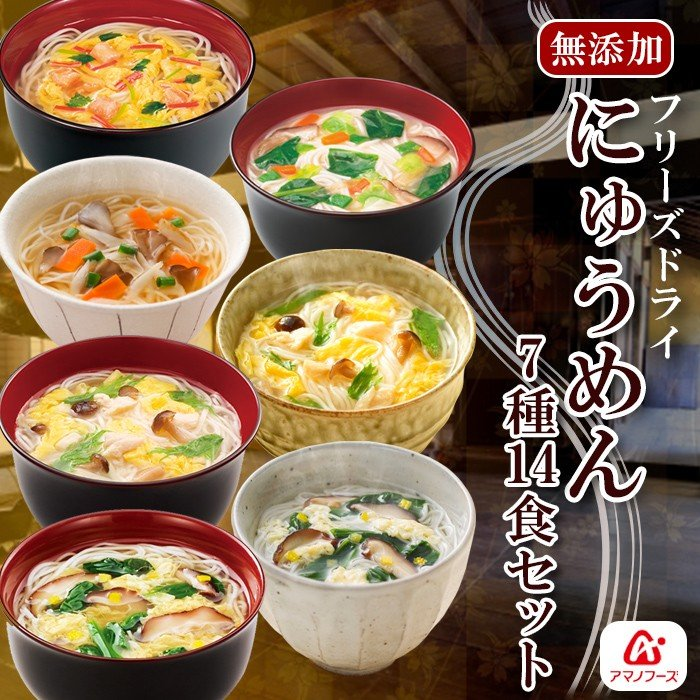 アマノフーズ フリーズドライ にゅうめん7種類14食セット(化学調味料無添加 国産具材使用)|asianlife