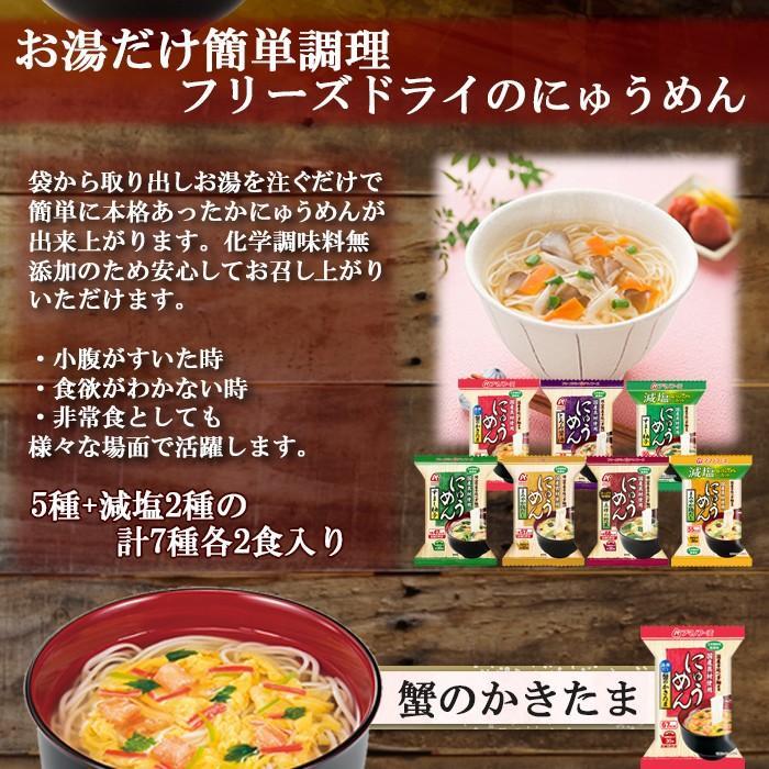 アマノフーズ フリーズドライ にゅうめん7種類14食セット(化学調味料無添加 国産具材使用)|asianlife|02
