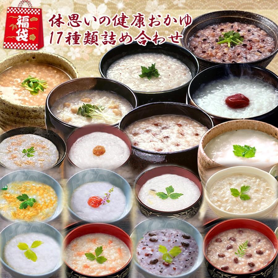 体に優しい国産おかゆ 17種類お粥セット レトルト食品 たいまつ 永平寺|asianlife