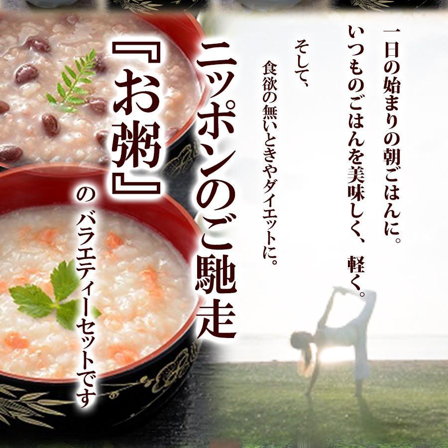 体に優しい国産おかゆ 17種類お粥セット レトルト食品 たいまつ 永平寺|asianlife|02
