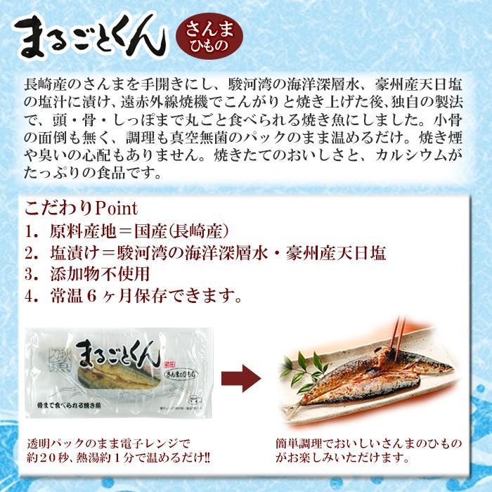 まるごとくん  さんまのひもの 国産 干物(常温・長期保存) asianlife 03