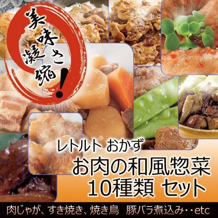 レトルト食品 おかず 和風惣菜 お肉 10種類 セット 詰め合わせ|asianlife