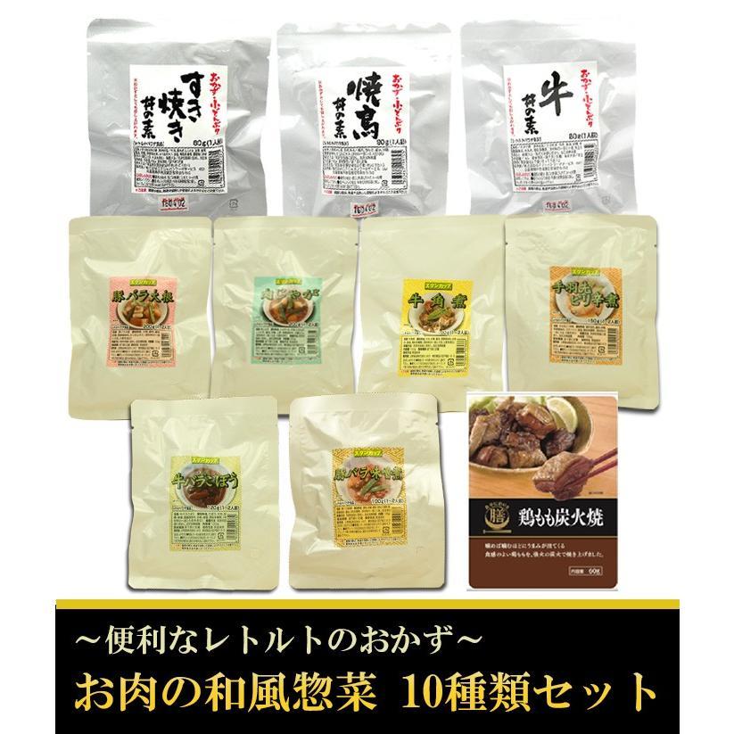 レトルト食品 おかず 和風惣菜 お肉 10種類 セット 詰め合わせ|asianlife|06