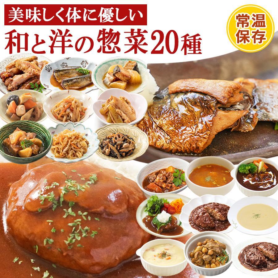 レトルト惣菜セット 和食と洋食の惣菜おかず詰め合せ20種類セット 膳と神戸開花亭|asianlife